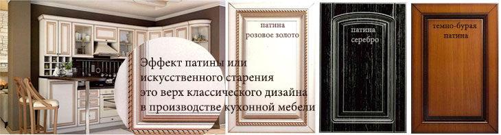slider-kitchen-patina
